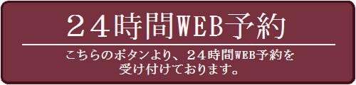 24時間WEB予約バナー