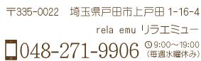 埼玉県戸田市上戸田1-16-4 rela emuリラエミュ 048-271-9906